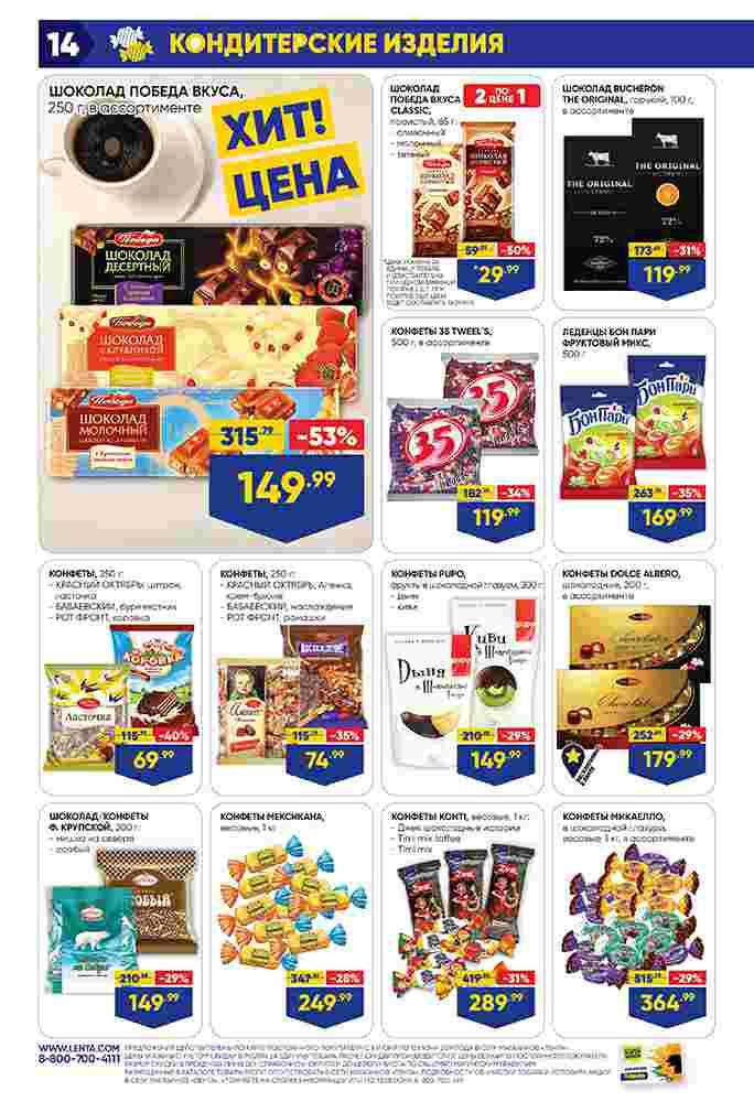 Каталог гипермаркет Лента 06-12.06.2019 стр. - 0014