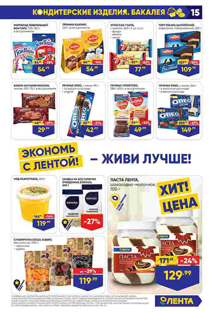 Каталог гипермаркет Лента 06-12.06.2019 стр. - 0015