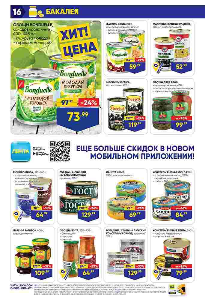 Каталог гипермаркет Лента 06-12.06.2019 стр. - 0016