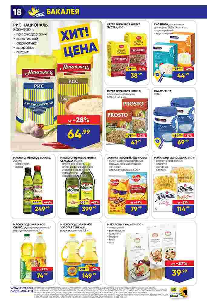 Каталог гипермаркет Лента 06-12.06.2019 стр. - 0018