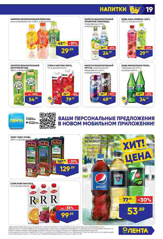 Каталог гипермаркет Лента 06-12.06.2019 стр. - 0019