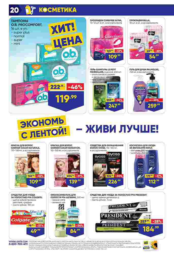 Каталог гипермаркет Лента 06-12.06.2019 стр. - 0020