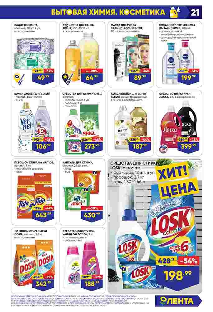 Каталог гипермаркет Лента 06-12.06.2019 стр. - 0021