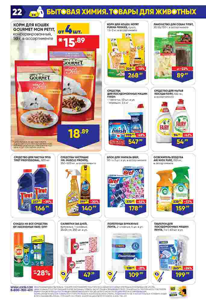 Каталог гипермаркет Лента 06-12.06.2019 стр. - 0022