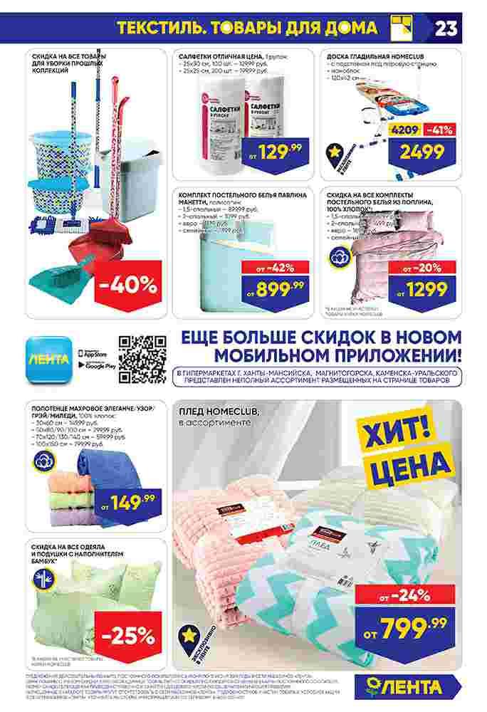 Каталог гипермаркет Лента 06-12.06.2019 стр. - 0023