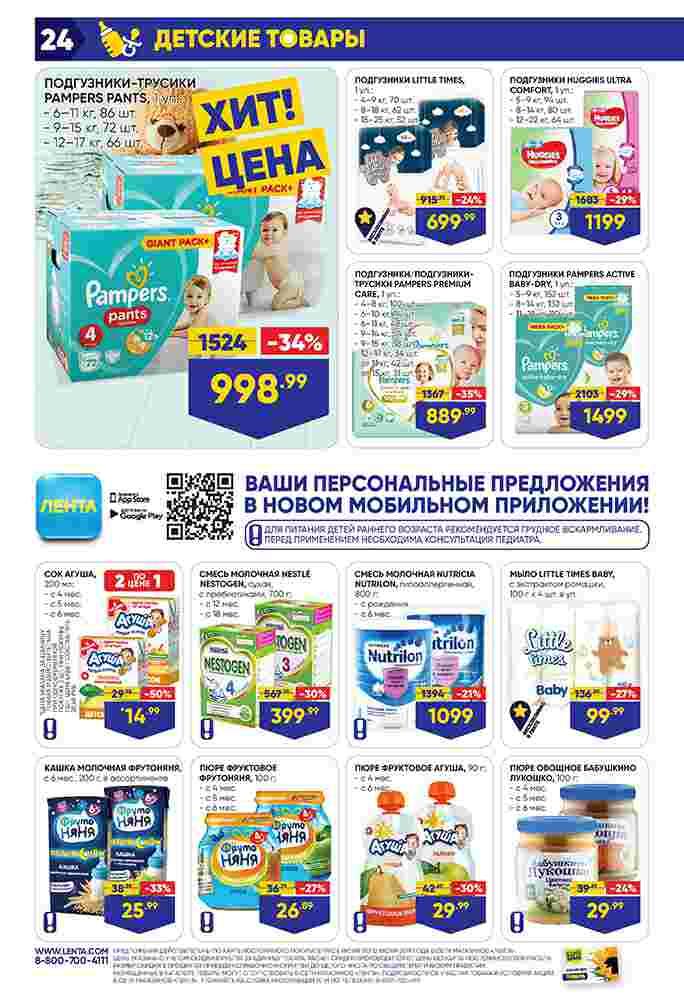 Каталог гипермаркет Лента 06-12.06.2019 стр. - 0024