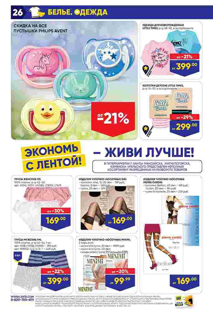Каталог гипермаркет Лента 06-12.06.2019 стр. - 0026