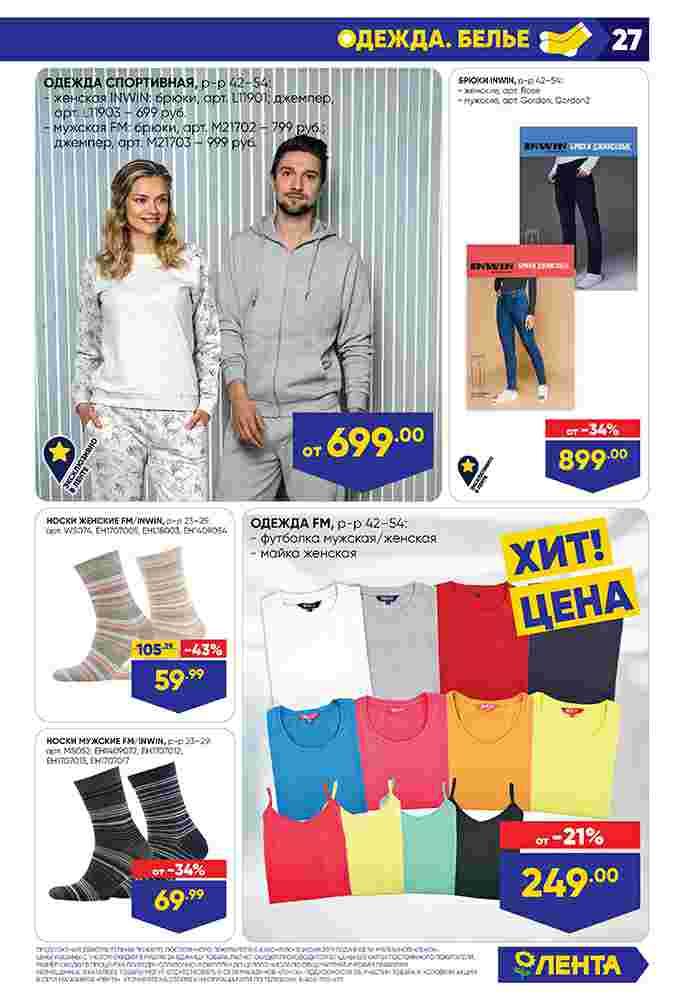 Каталог гипермаркет Лента 06-12.06.2019 стр. - 0027