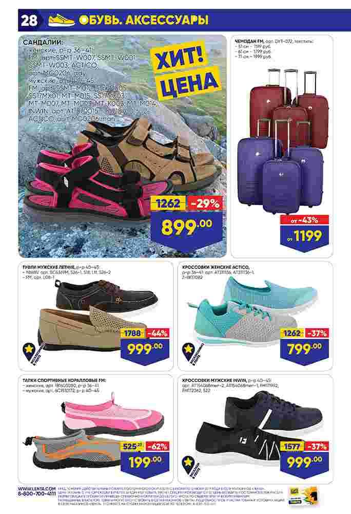 Каталог гипермаркет Лента 06-12.06.2019 стр. - 0028