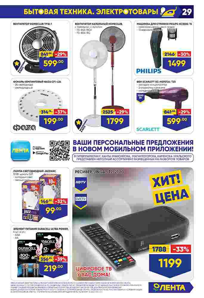 Каталог гипермаркет Лента 06-12.06.2019 стр. - 0029