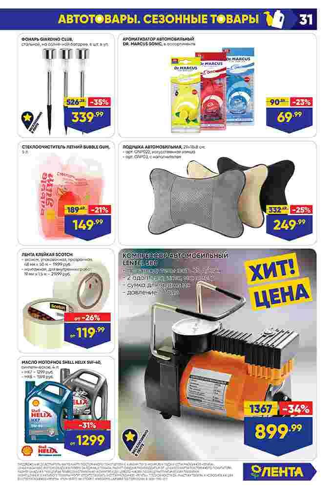 Каталог гипермаркет Лента 06-12.06.2019 стр. - 0031