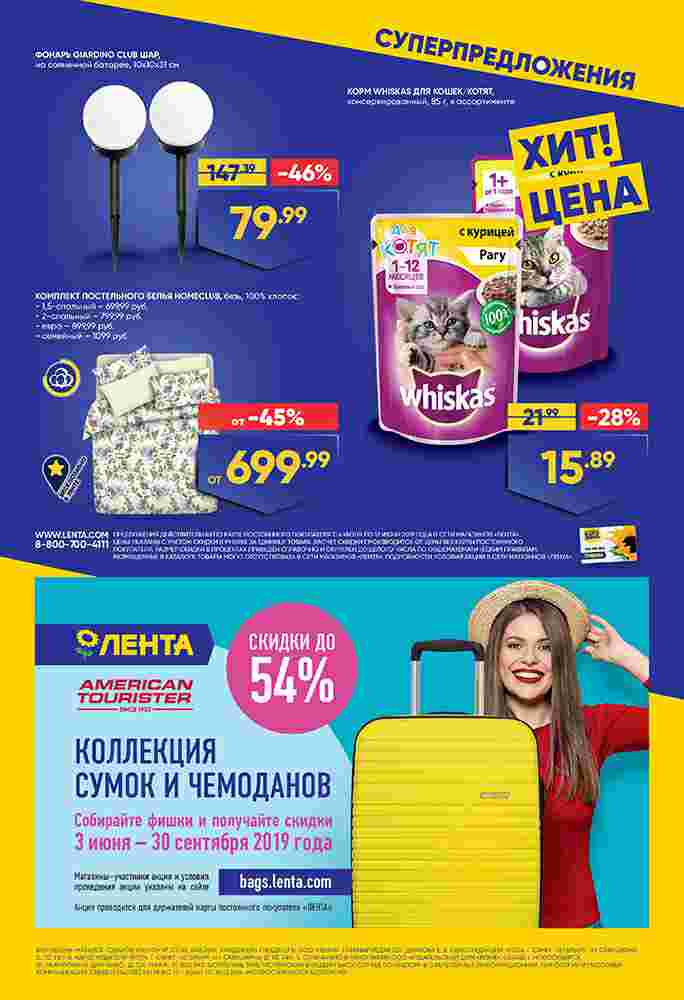 Каталог гипермаркет Лента 06-12.06.2019 стр. - 0032