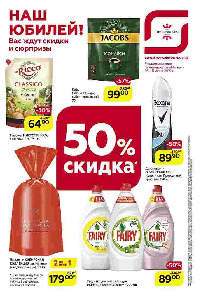 Каталог гипермаркет МАГНИТ 05-11.06.2019 стр. - 0001