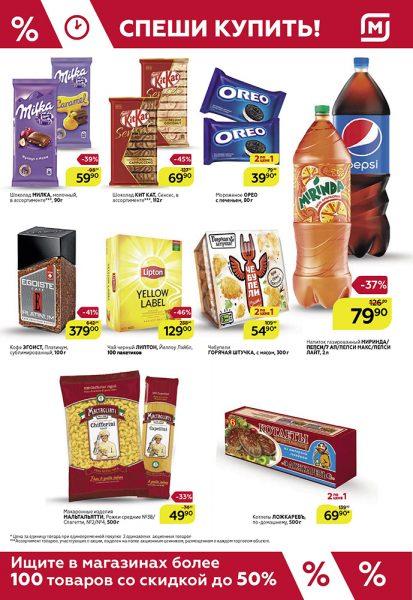 Каталог гипермаркет МАГНИТ 05-11.06.2019 стр. - 0002