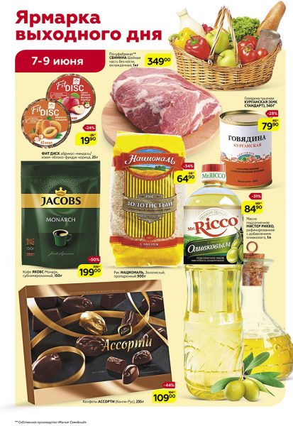 Каталог гипермаркет МАГНИТ 05-11.06.2019 стр. - 0003