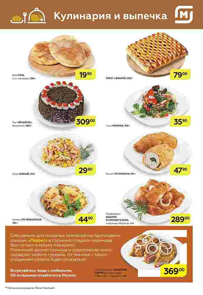 Каталог гипермаркет МАГНИТ 05-11.06.2019 стр. - 0005