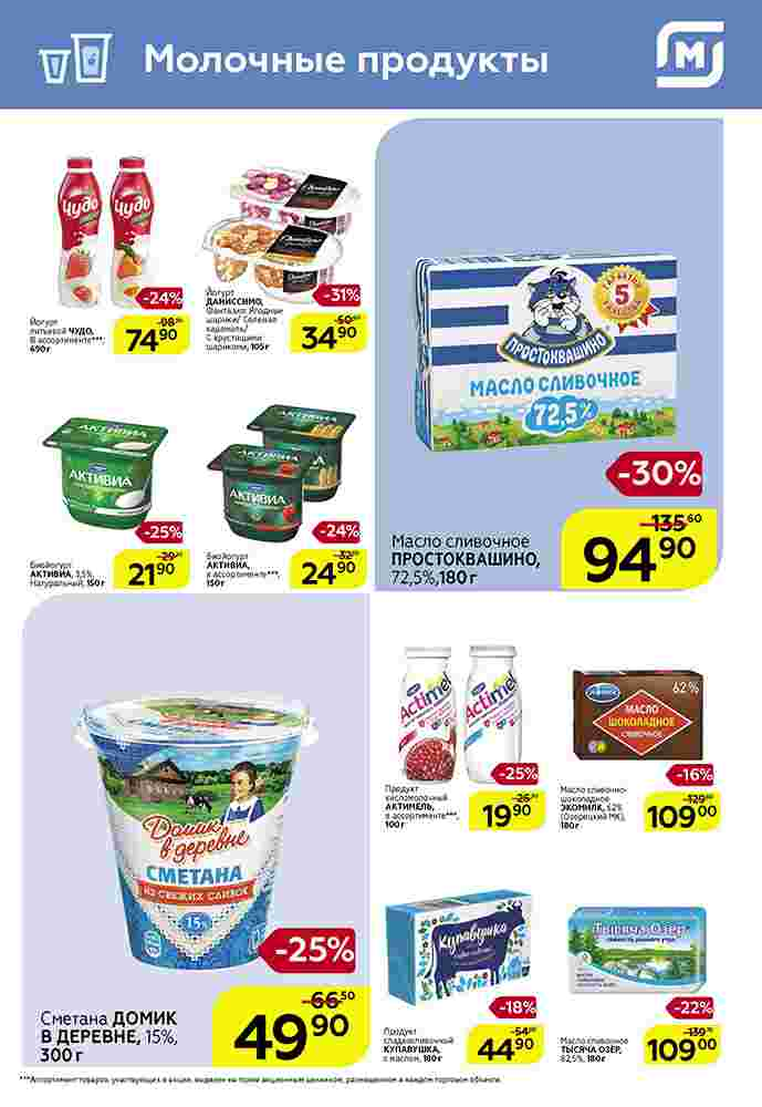 Каталог гипермаркет МАГНИТ 05-11.06.2019 стр. - 0007