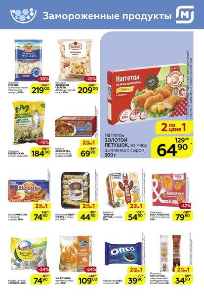 Каталог гипермаркет МАГНИТ 05-11.06.2019 стр. - 0009