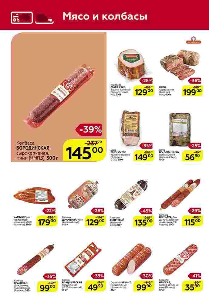 Каталог гипермаркет МАГНИТ 05-11.06.2019 стр. - 0010