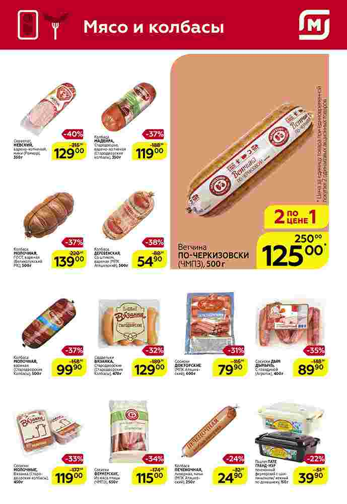 Каталог гипермаркет МАГНИТ 05-11.06.2019 стр. - 0011