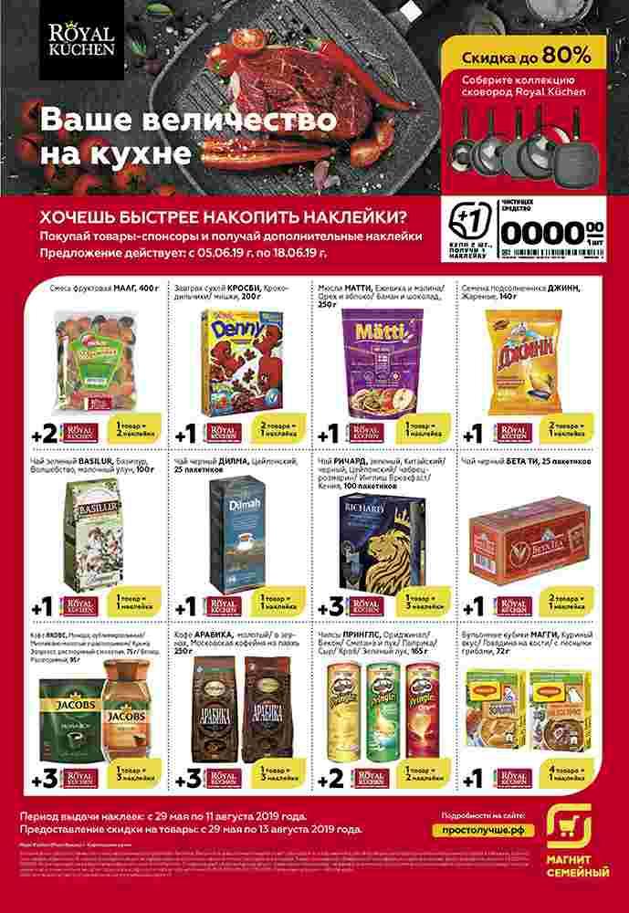 Каталог гипермаркет МАГНИТ 05-11.06.2019 стр. - 0017