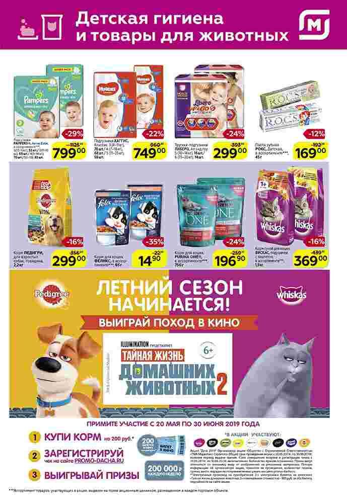Каталог гипермаркет МАГНИТ 05-11.06.2019 стр. - 0023
