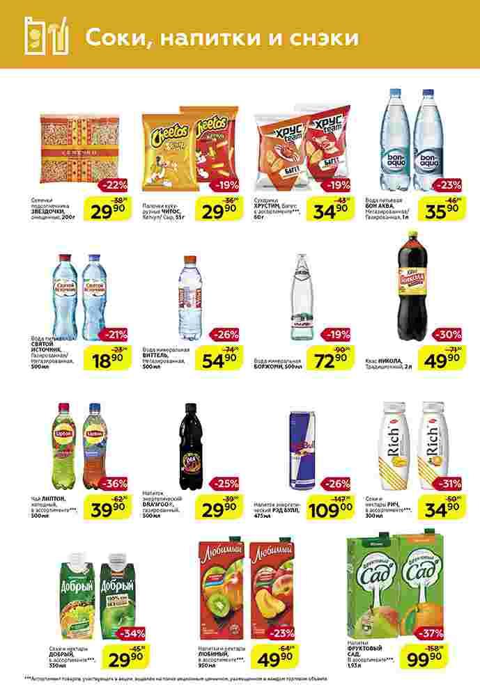 Каталог гипермаркет МАГНИТ 05-11.06.2019 стр. - 0024