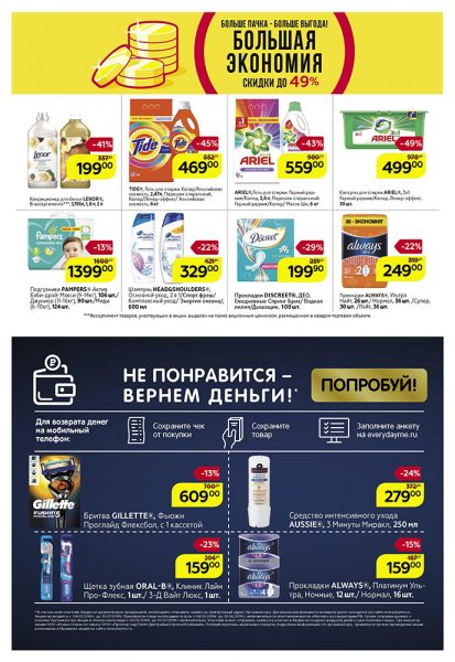 Каталог гипермаркет МАГНИТ 05-11.06.2019 стр. - 0027