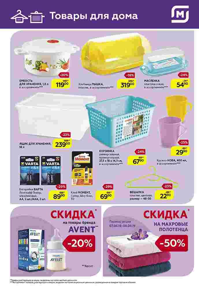 Каталог гипермаркет МАГНИТ 05-11.06.2019 стр. - 0028