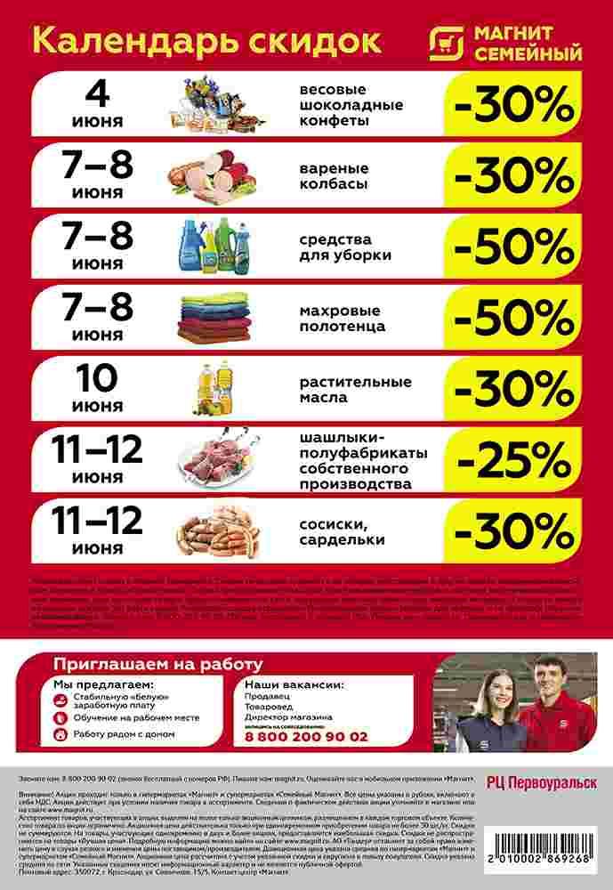Каталог гипермаркет МАГНИТ 05-11.06.2019 стр. - 0029
