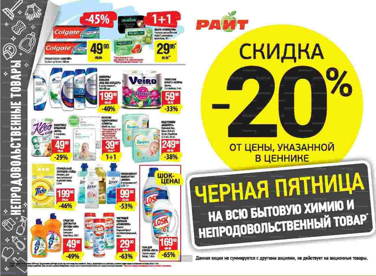 Каталог гипермаркетов РАЙТ 10-16.06.2019 стр.10