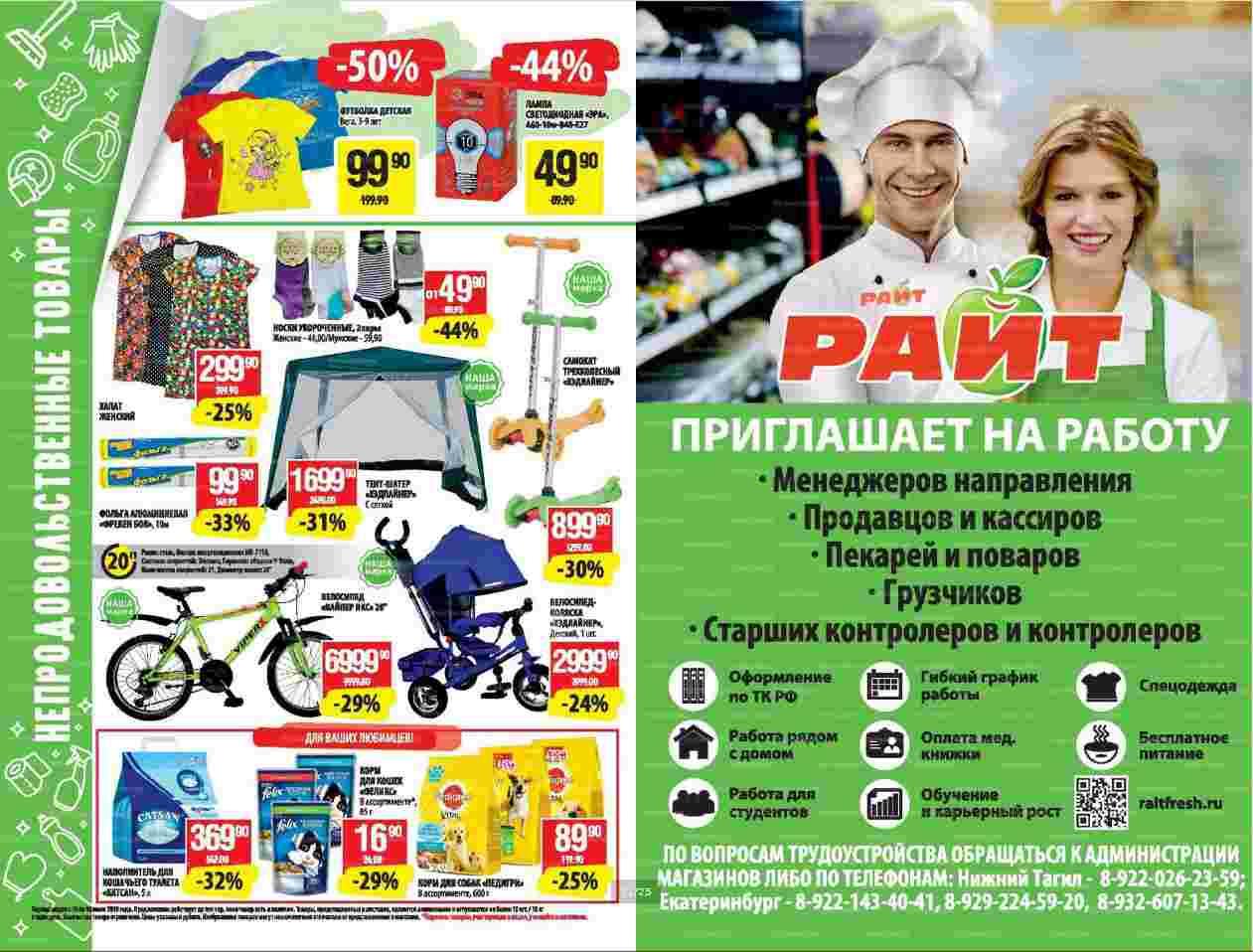 Каталог гипермаркетов РАЙТ 10-16.06.2019 стр.11