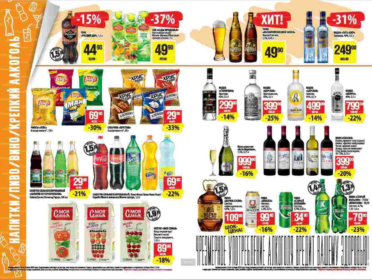 Каталог гипермаркетов РАЙТ 10-16.06.2019 стр.12