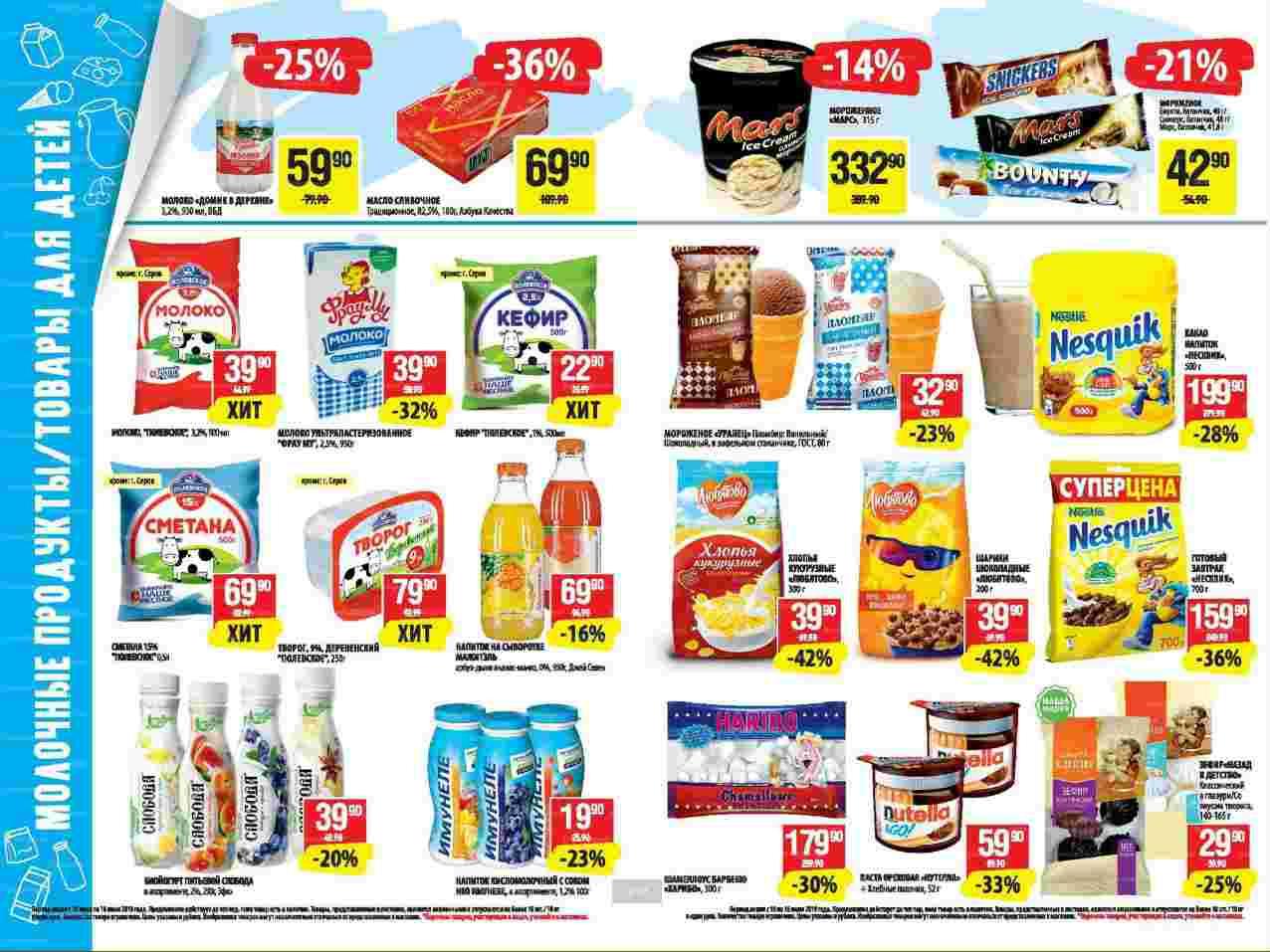 Каталог гипермаркетов РАЙТ 10-16.06.2019 стр.5
