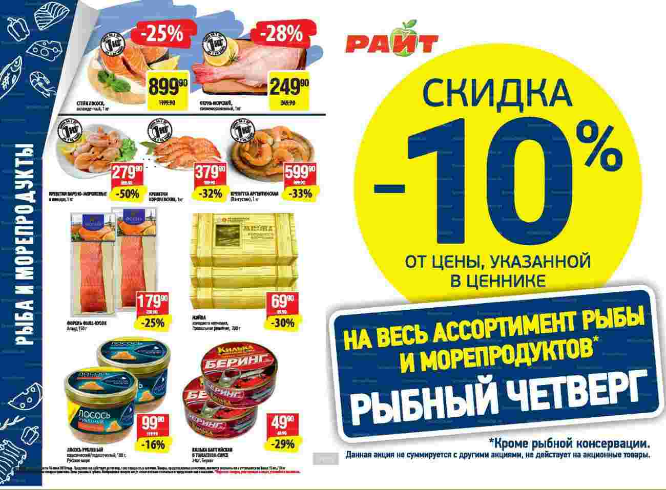 Каталог гипермаркетов РАЙТ 10-16.06.2019 стр.6