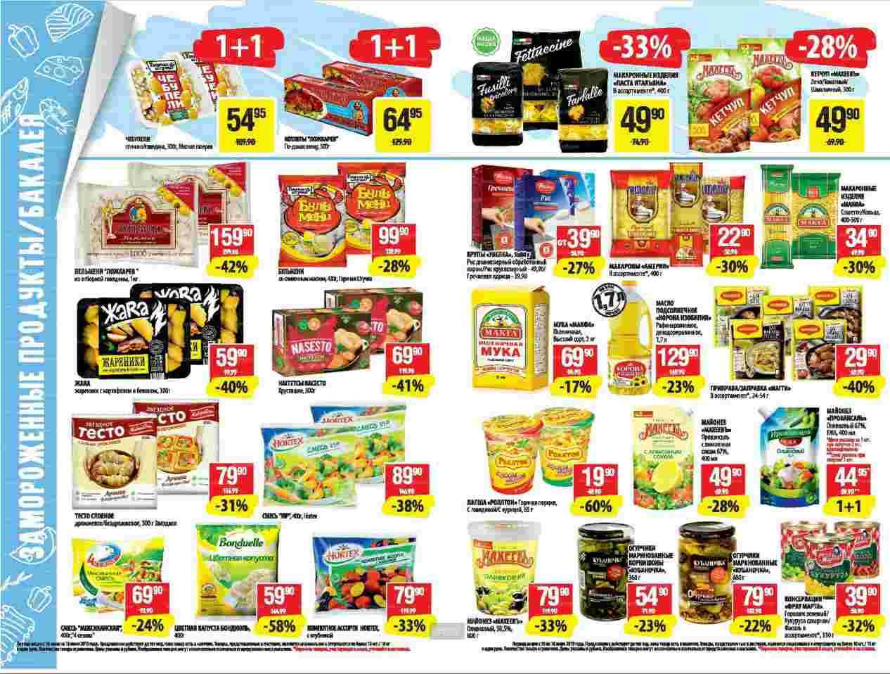 Каталог гипермаркетов РАЙТ 10-16.06.2019 стр.8