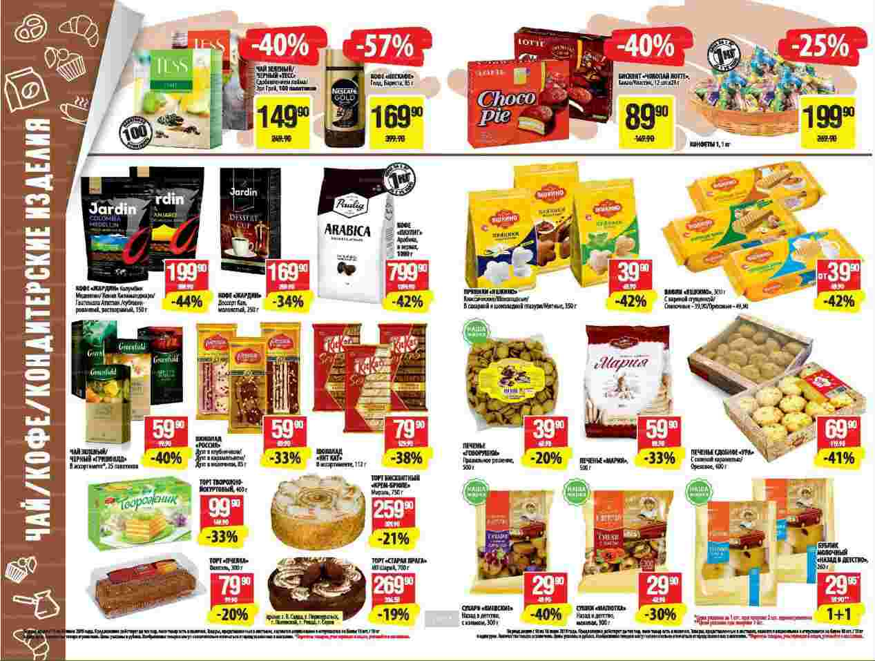 Каталог гипермаркетов РАЙТ 10-16.06.2019 стр.9