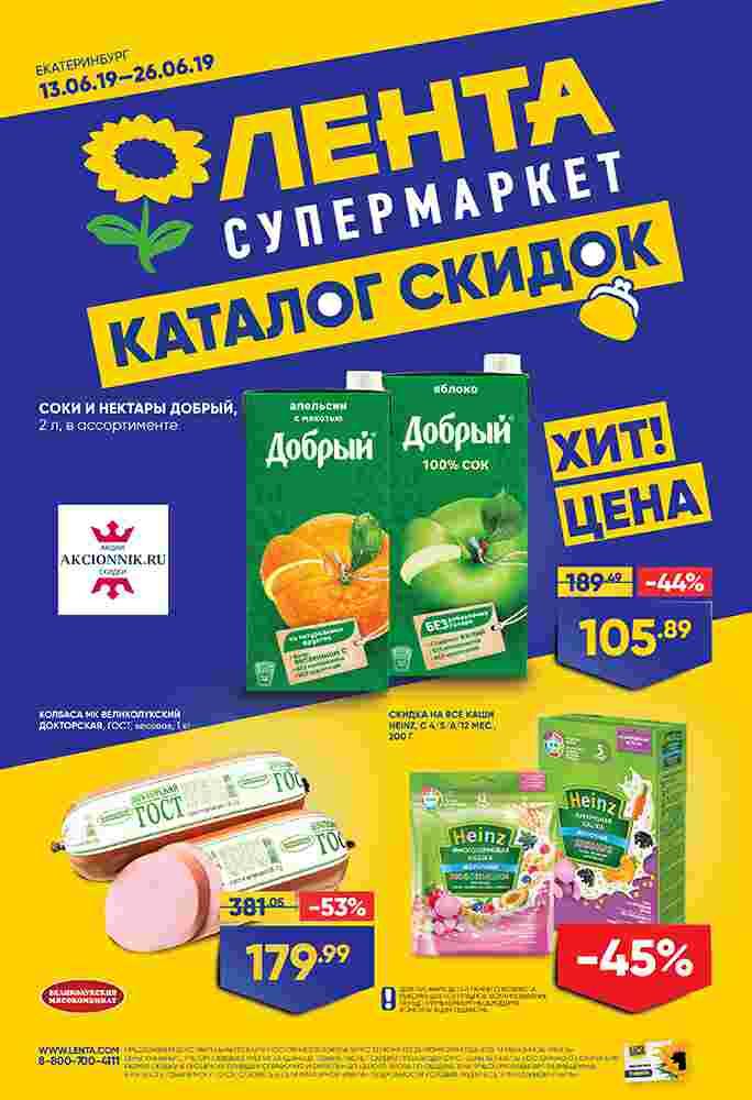Каталог супермаркетов Лента 13-26.06.2019 стр. - 0001