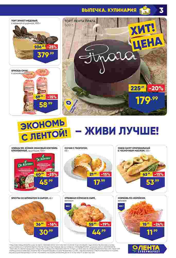 Каталог супермаркетов Лента 13-26.06.2019 стр. - 0003