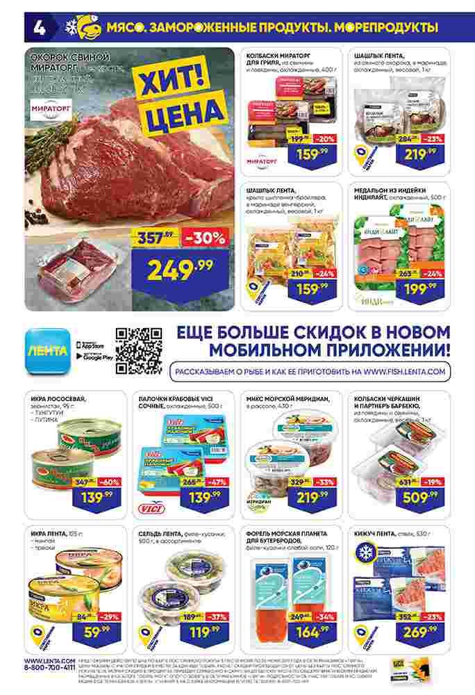 Каталог супермаркетов Лента 13-26.06.2019 стр. - 0004