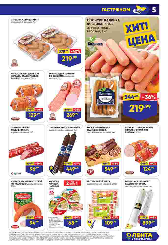 Каталог супермаркетов Лента 13-26.06.2019 стр. - 0005