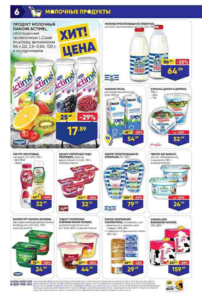 Каталог супермаркетов Лента 13-26.06.2019 стр. - 0006