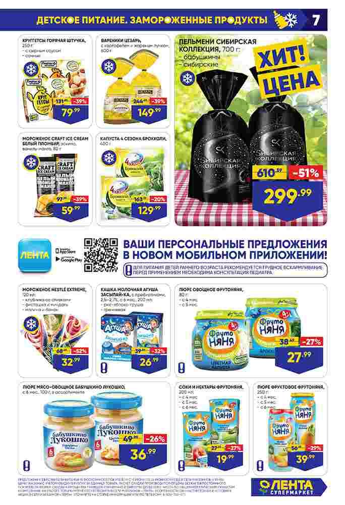 Каталог супермаркетов Лента 13-26.06.2019 стр. - 0007