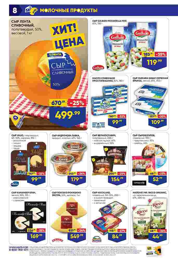Каталог супермаркетов Лента 13-26.06.2019 стр. - 0008