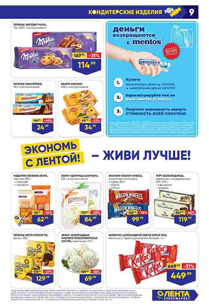 Каталог супермаркетов Лента 13-26.06.2019 стр. - 0009