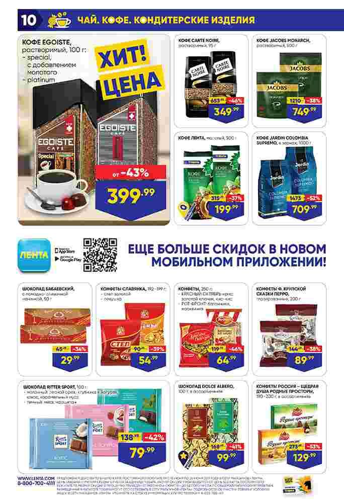 Каталог супермаркетов Лента 13-26.06.2019 стр. - 0010
