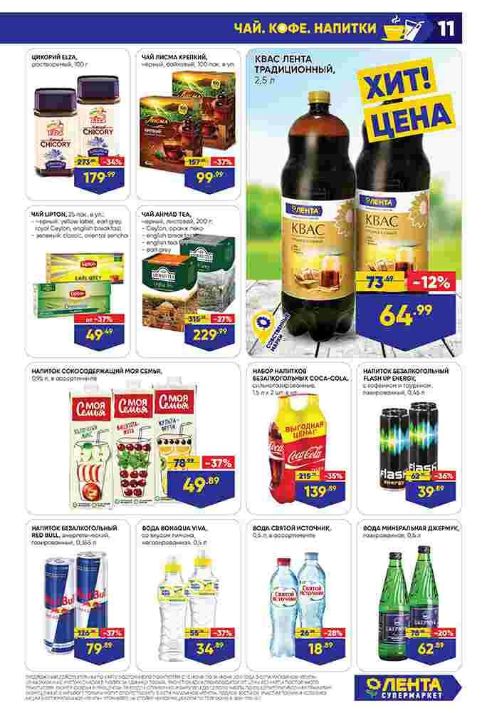 Каталог супермаркетов Лента 13-26.06.2019 стр. - 0011
