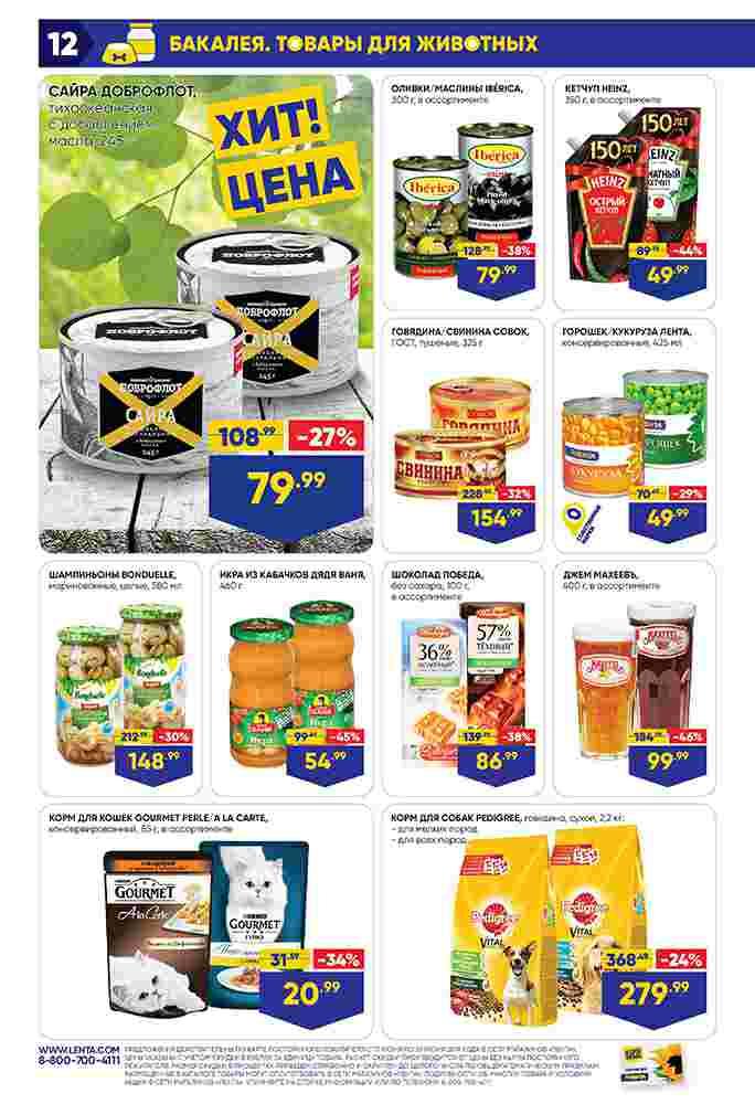 Каталог супермаркетов Лента 13-26.06.2019 стр. - 0012