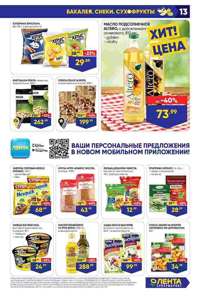 Каталог супермаркетов Лента 13-26.06.2019 стр. - 0013