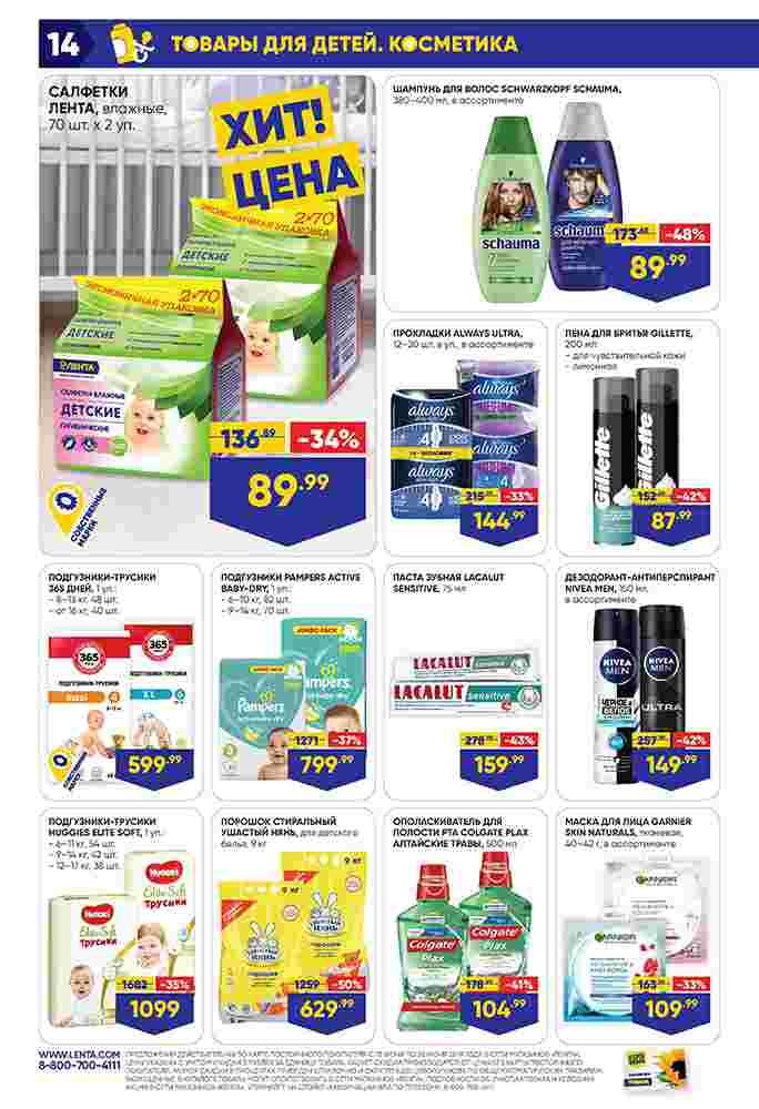 Каталог супермаркетов Лента 13-26.06.2019 стр. - 0014